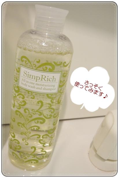 シンプリッチ 口コミ 効果 しんぷりっち 風呂場.JPG