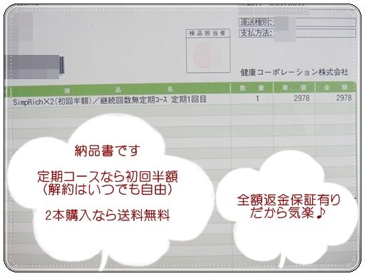 シンプリッチ 口コミ 効果 購入明細.JPG